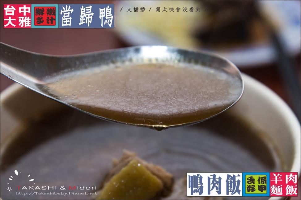 中清路好吃鴨肉飯-11.jpg