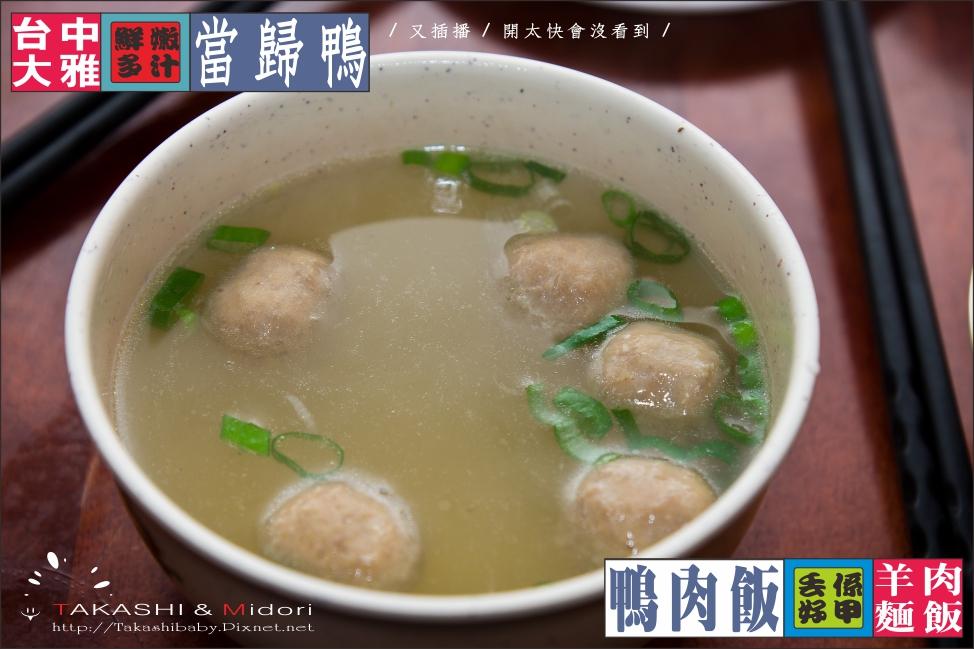 中清路好吃鴨肉飯-12.jpg
