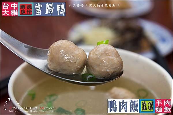中清路好吃鴨肉飯-13.jpg