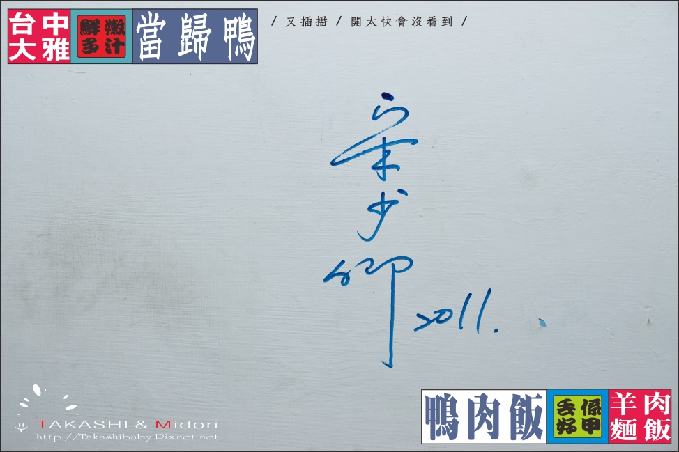 中清路好吃鴨肉飯-14.jpg