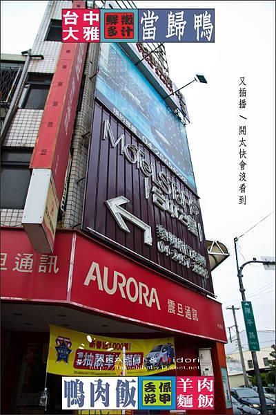 中清路好吃鴨肉飯-15.jpg