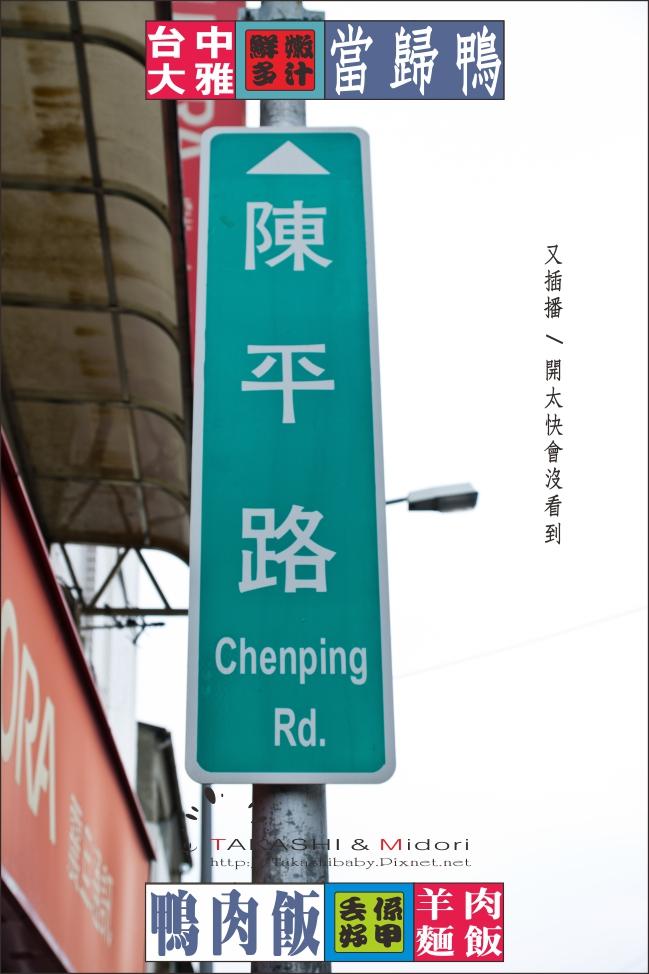 中清路好吃鴨肉飯-16.jpg