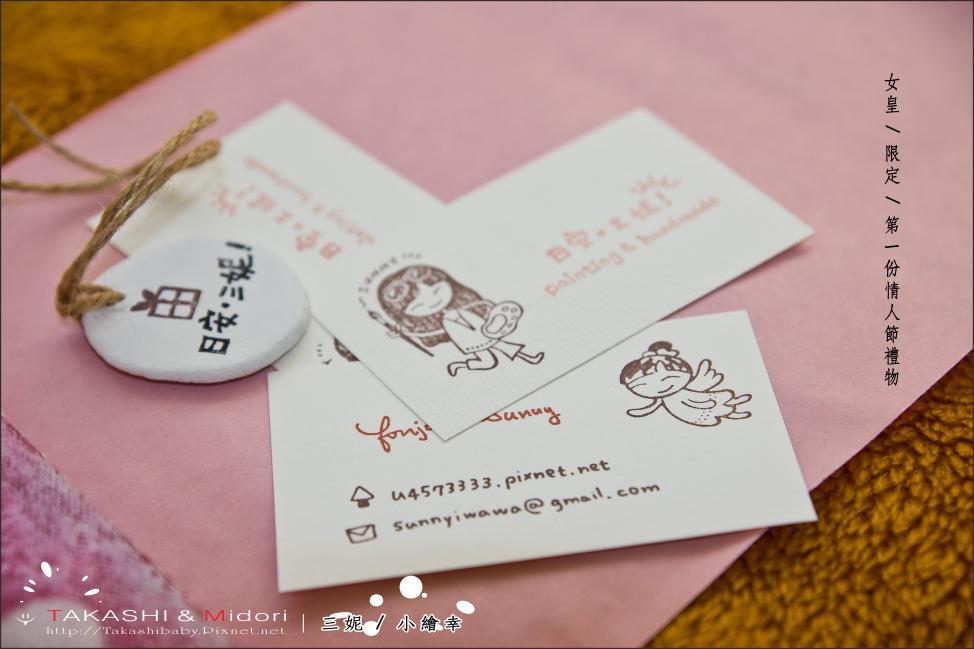 Midori-2012第一份情人節禮物-10.jpg