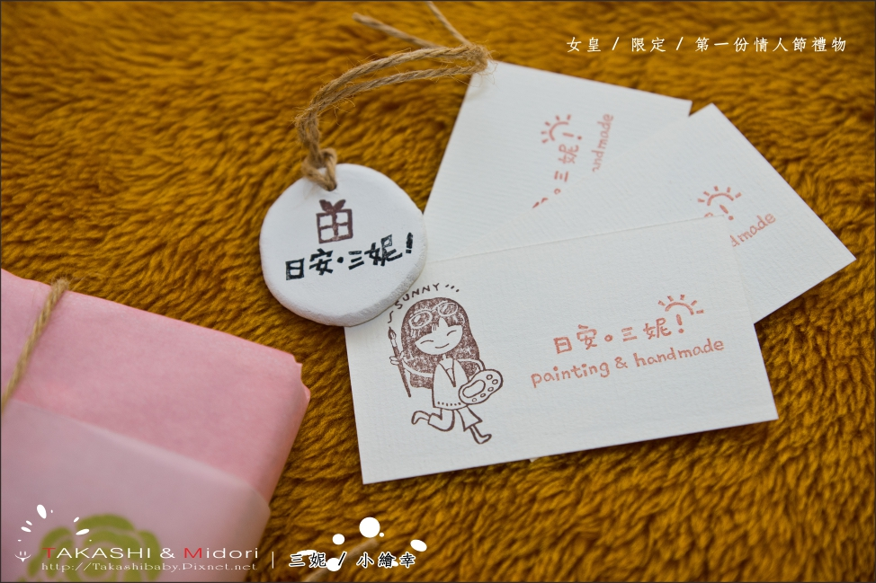 Midori-2012第一份情人節禮物-11.jpg