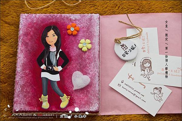 Midori-2012第一份情人節禮物-17.jpg