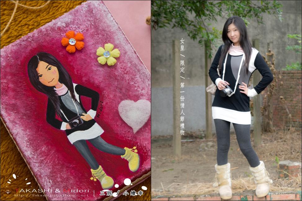 Midori-2012第一份情人節禮物-23.jpg
