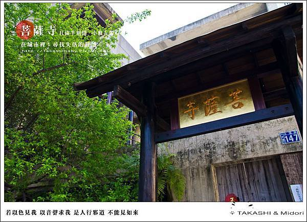 台中。大里菩薩寺-小滌心靈-1