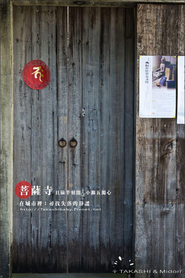 台中。大里菩薩寺-小滌心靈-2