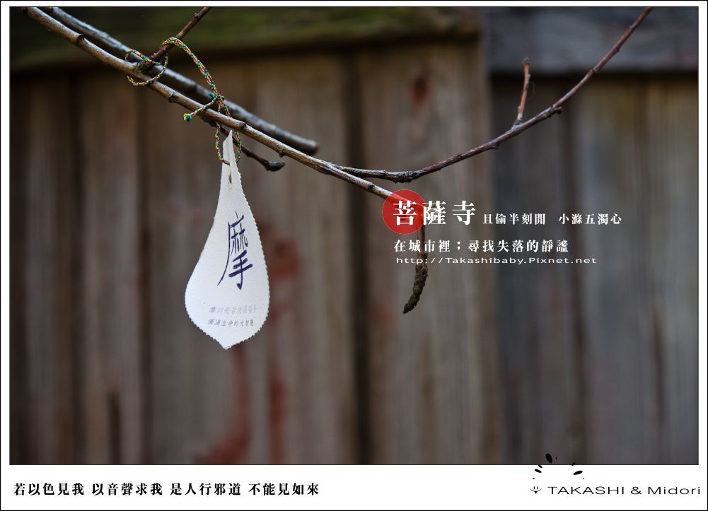 台中。大里菩薩寺-小滌心靈-4