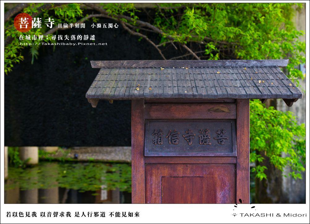 台中。大里菩薩寺-小滌心靈-25