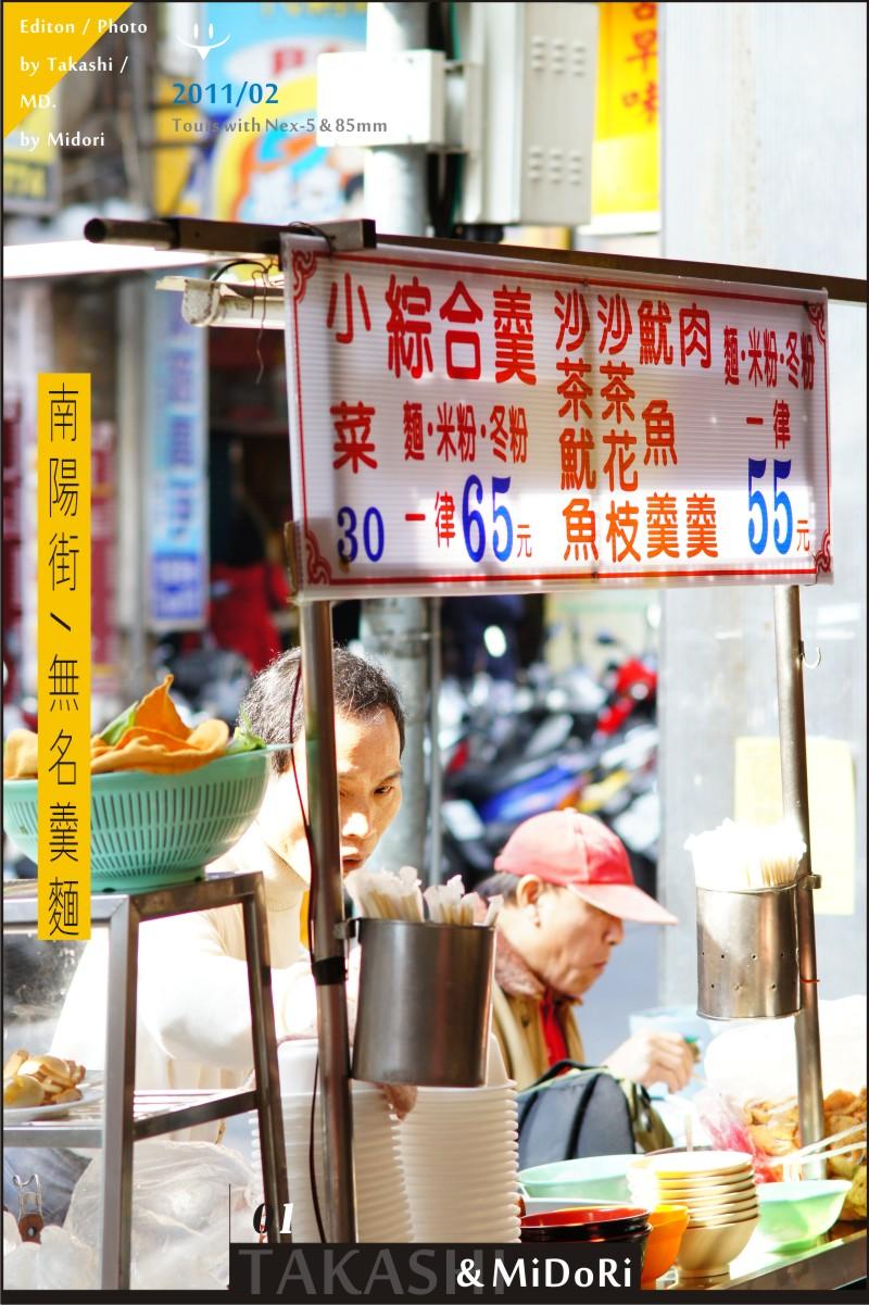 台北南陽街-無名羹麵-1.jpg