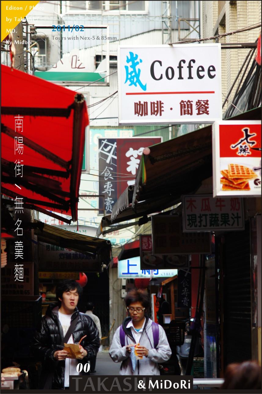 台北南陽街-無名羹麵-0.jpg