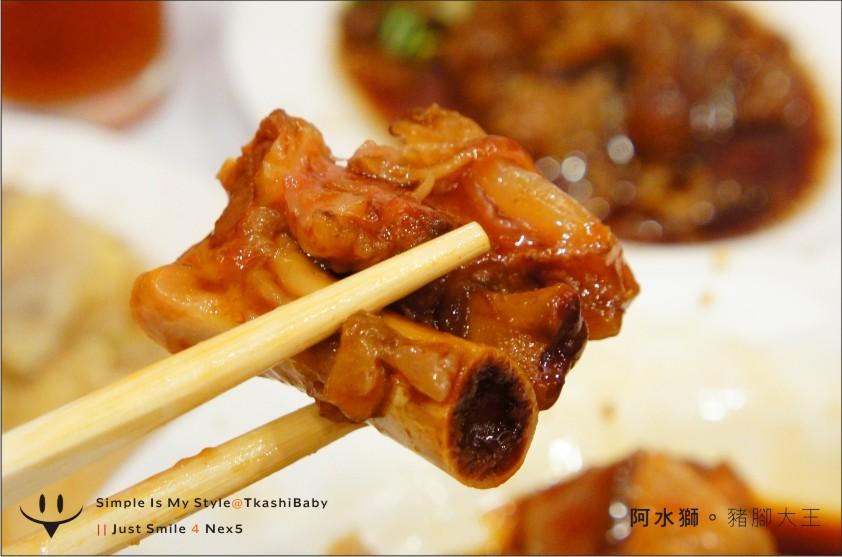 台中-阿水獅豬腳大王-18.jpg