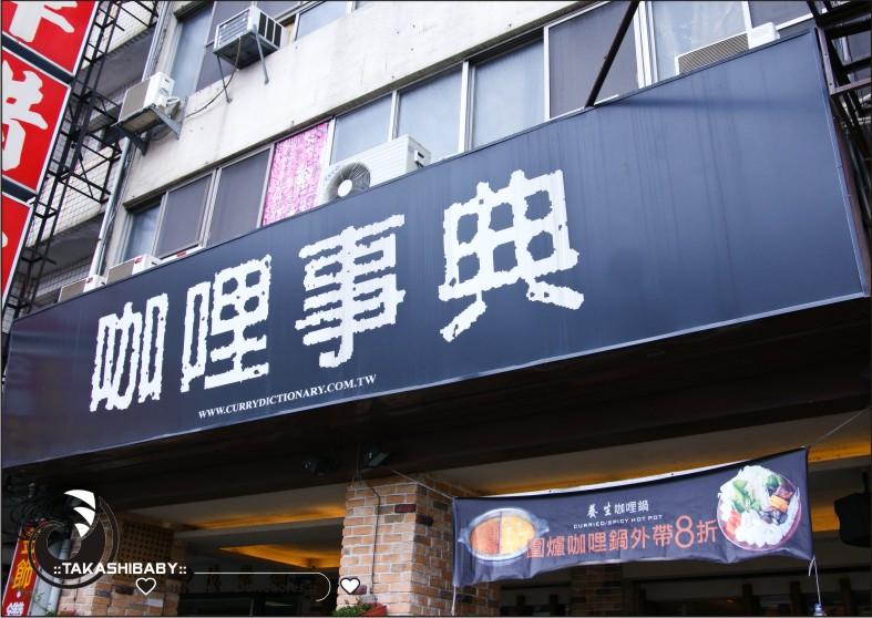 台中-咖哩事典-0-1.jpg