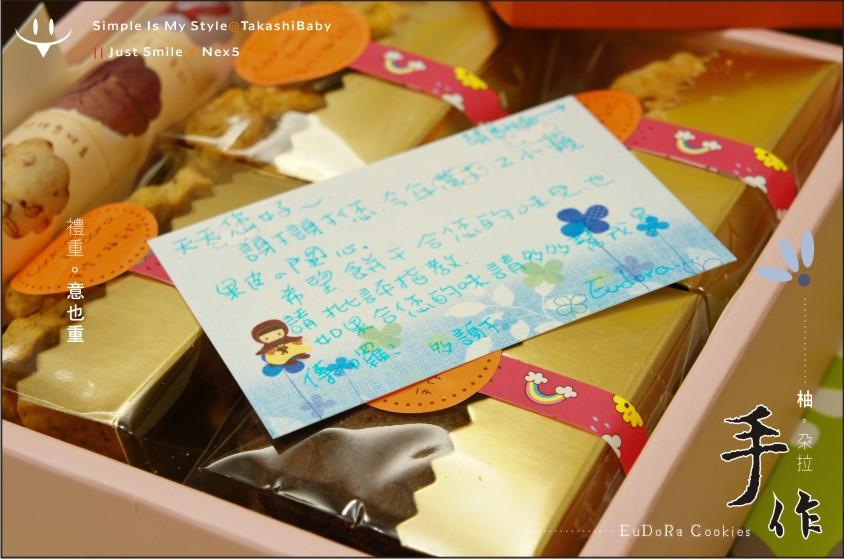 柚朵拉手作餅乾-4.jpg