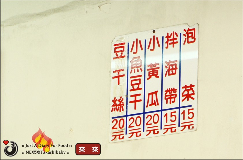 台中-忠孝路-牛肉麵PK-16.jpg