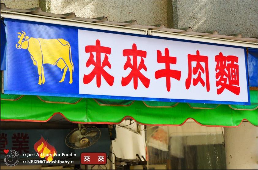 台中-忠孝路-牛肉麵PK-2.jpg