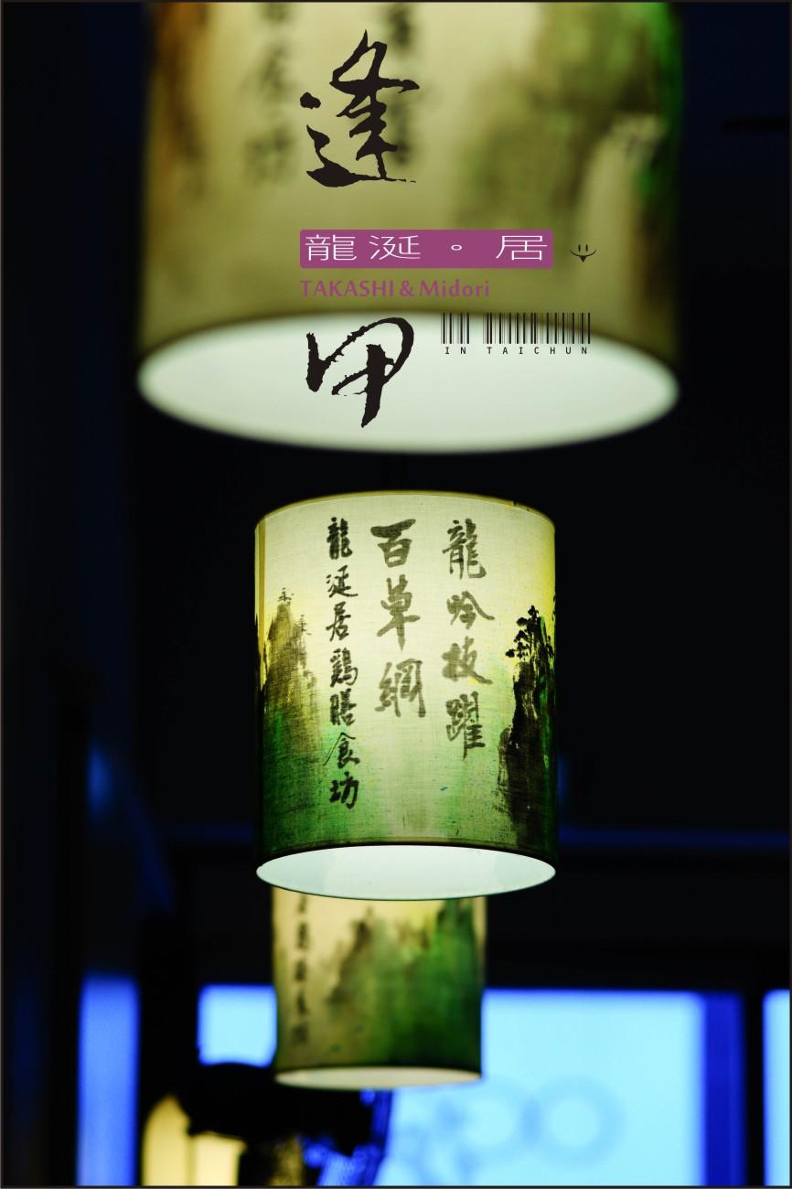 逢甲龍涎居-4-1.jpg