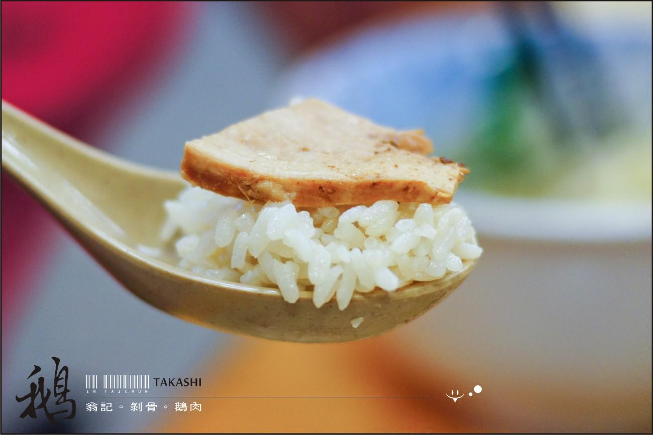 台中-翁記剝皮鵝肉-21.jpg