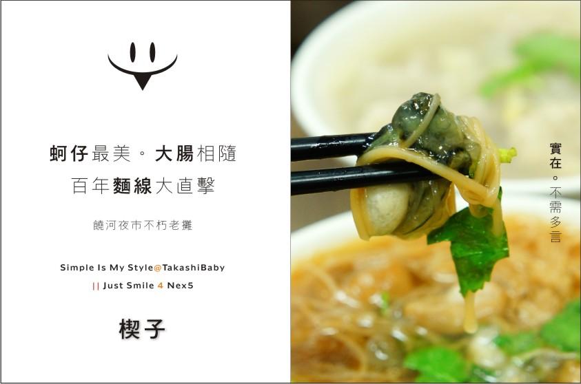 台北-饒河夜市老麵線-1.jpg