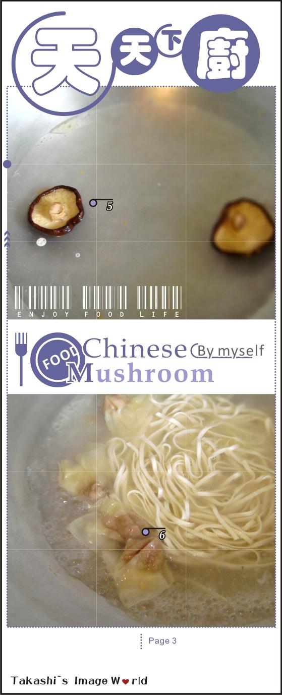 自己煮的香菇乾麵-3.JPG
