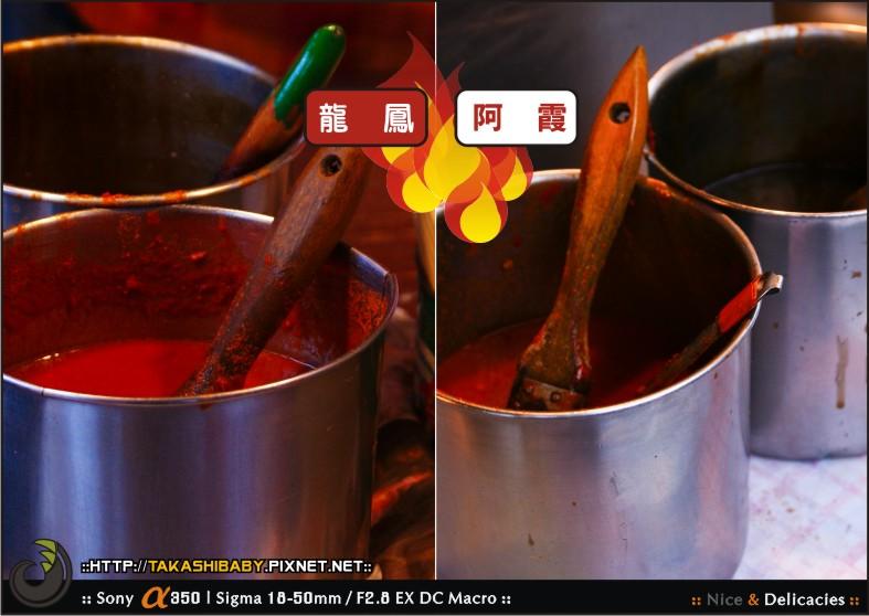 瑞芳龍鳳腿PK-4.jpg