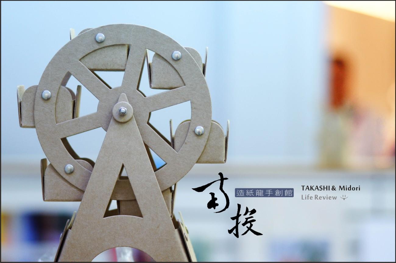 南投行-造紙龍手創館-Ⅰ-8.jpg