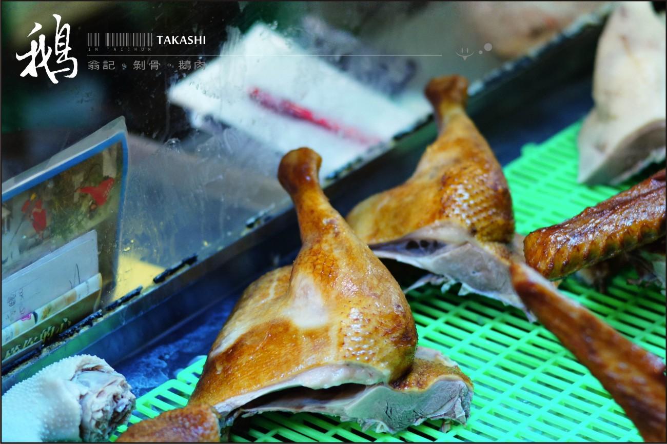 台中-翁記剝皮鵝肉-6.jpg
