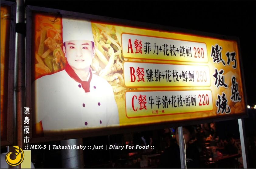 台中-旱溪東路夜市鐵板燒-31.jpg