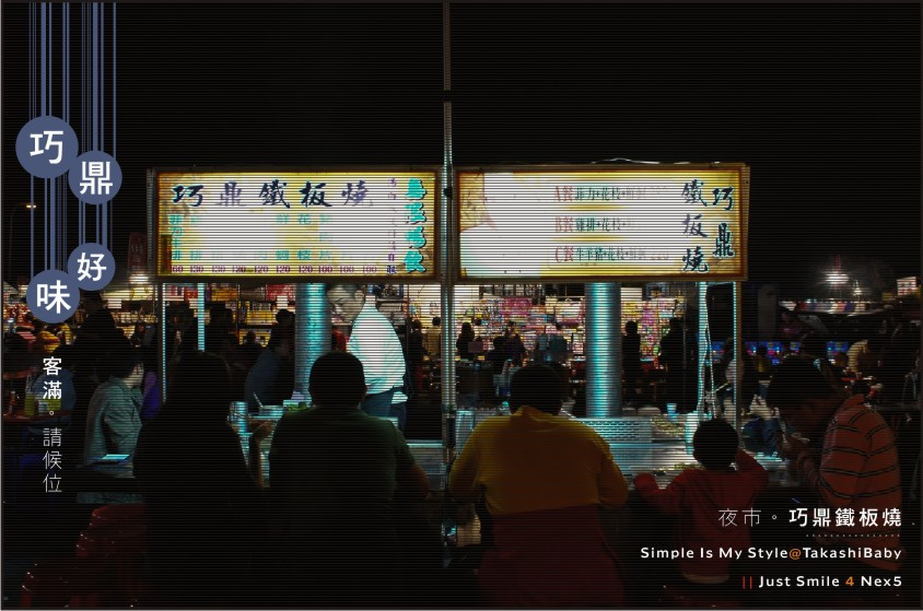 台中-復訪夜市巧鼎鐵板燒-1.JPG