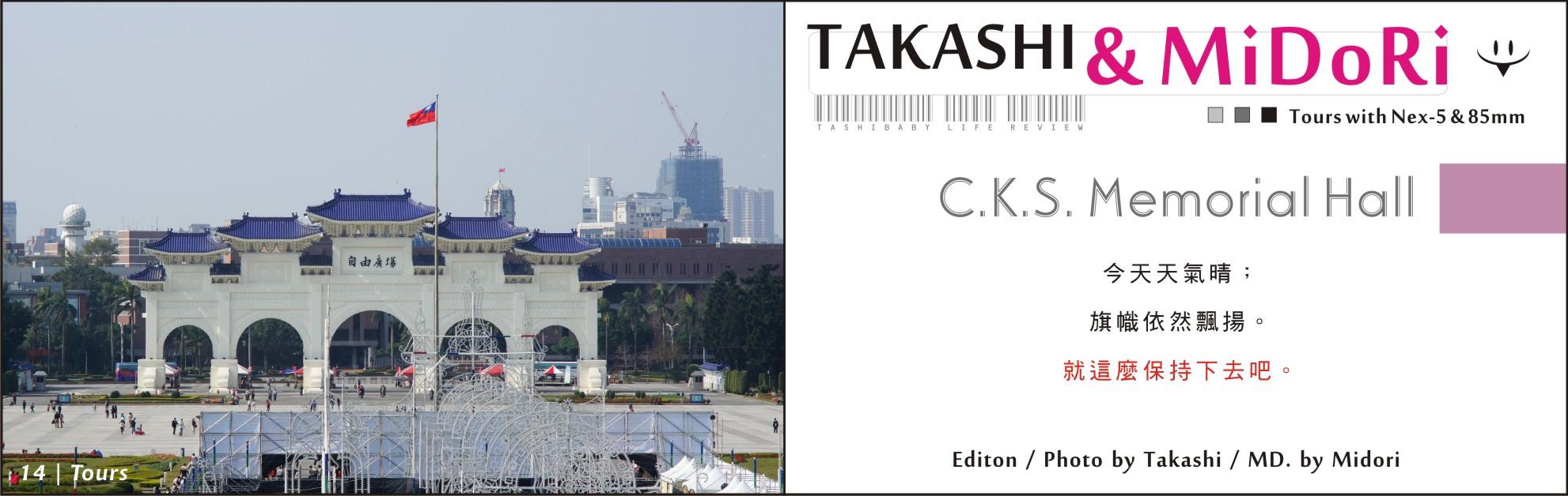 過年-中正紀念堂-14.jpg