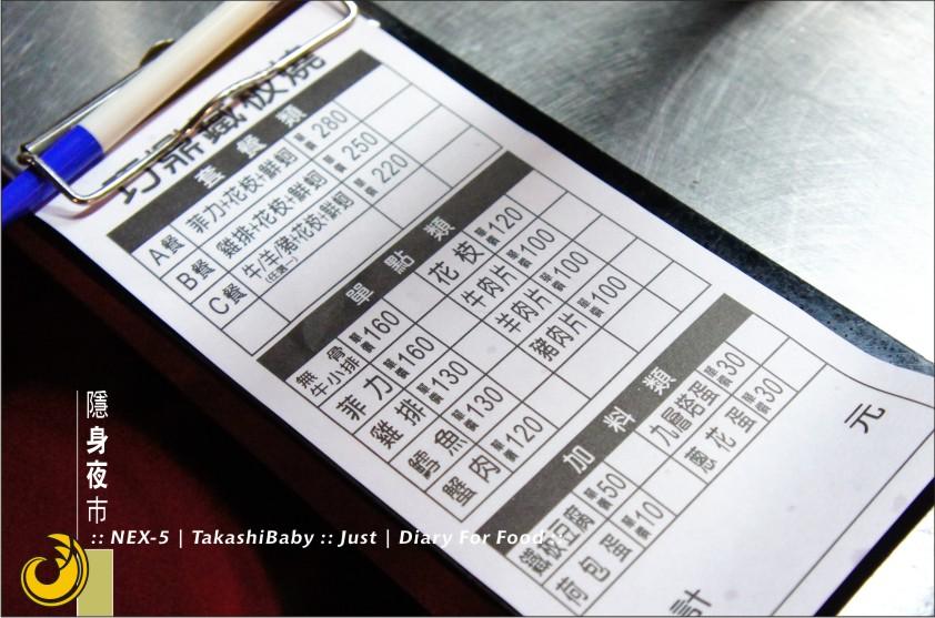 台中-旱溪東路夜市鐵板燒-0.jpg