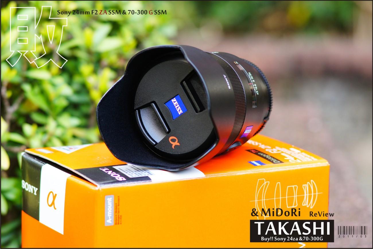 Sony 24za-70300G開箱-16.jpg