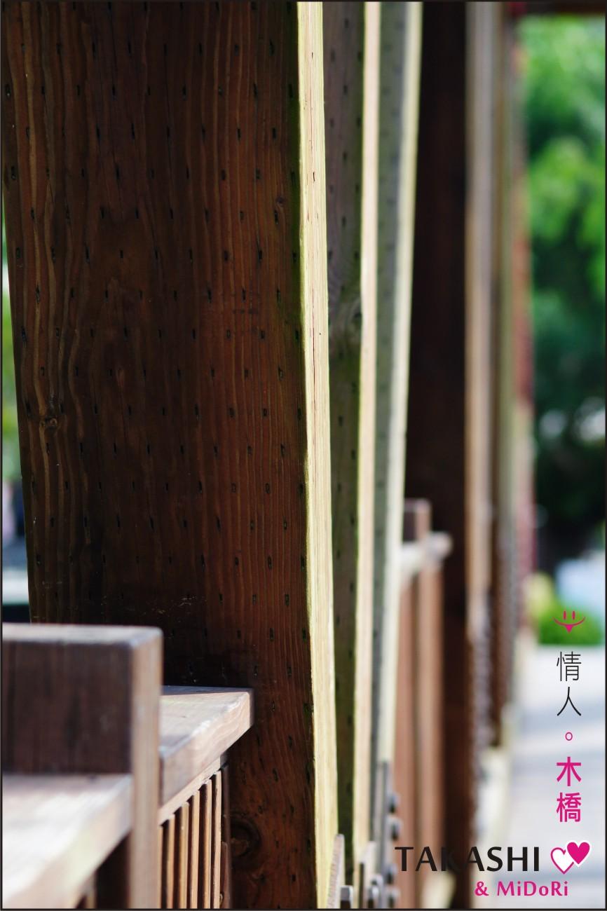 石岡-情人木橋-11.jpg