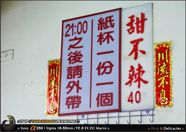 台中西門甜不辣-3.jpg