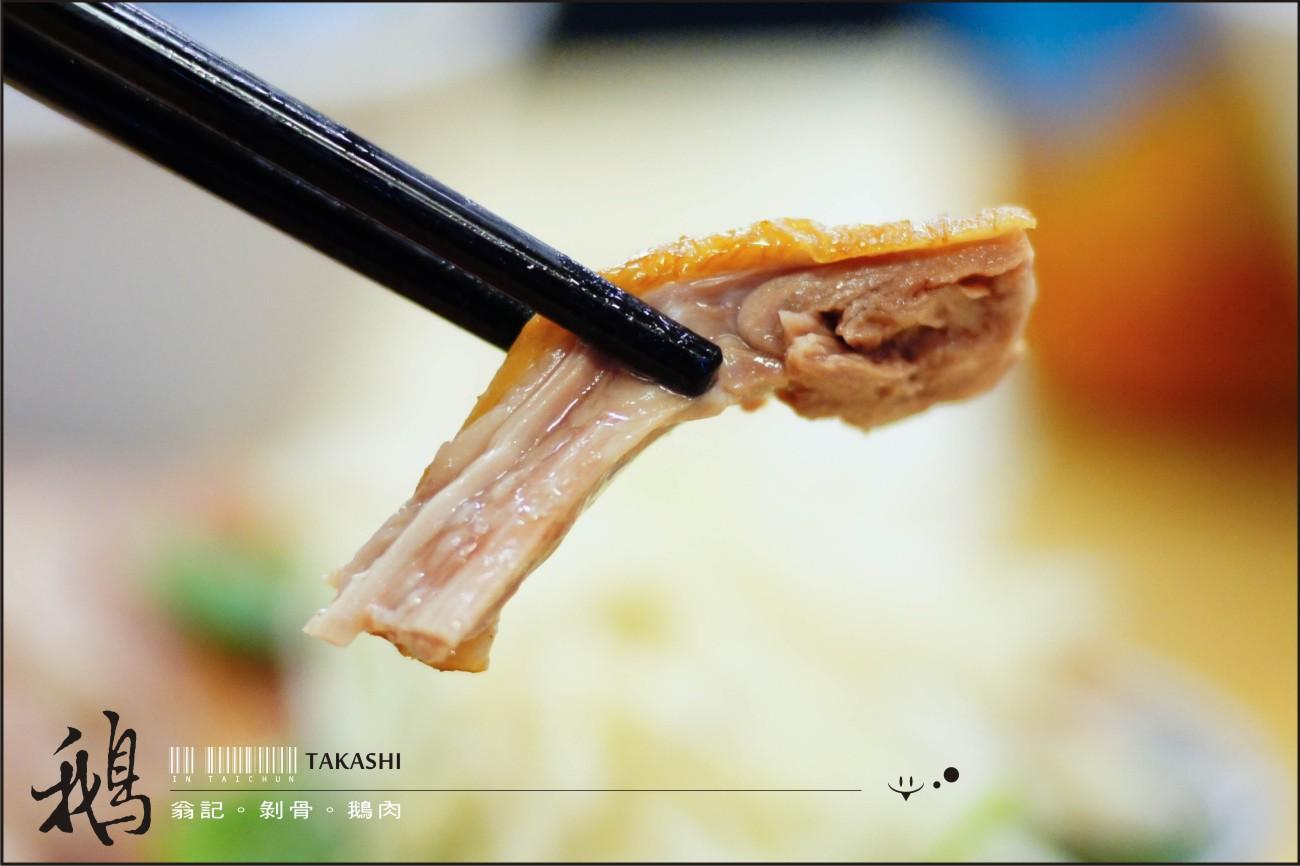 台中-翁記剝皮鵝肉-15.jpg