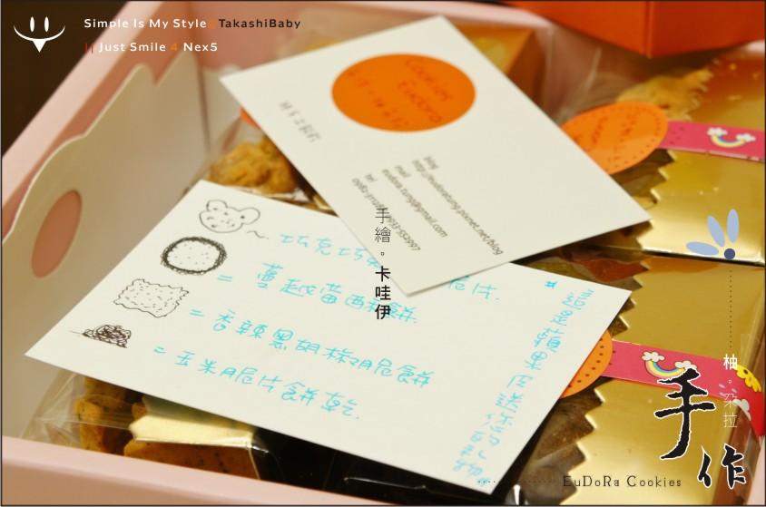 柚朵拉手作餅乾-5.jpg