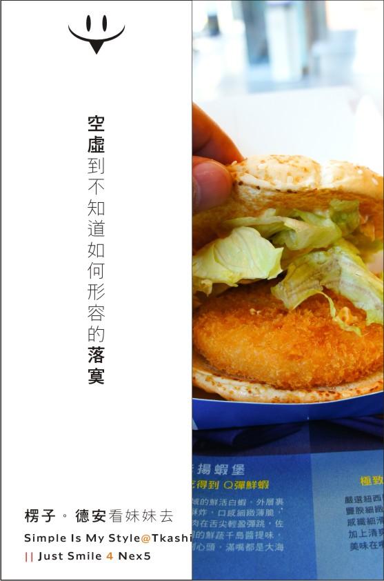 台中-跟阿楞吃麥當勞-9.jpg