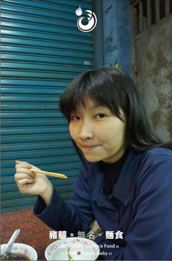 台中-大智路-無名好吃豬腳麵食-28.jpg