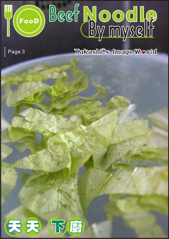 自煮-牛肉麵-3.JPG
