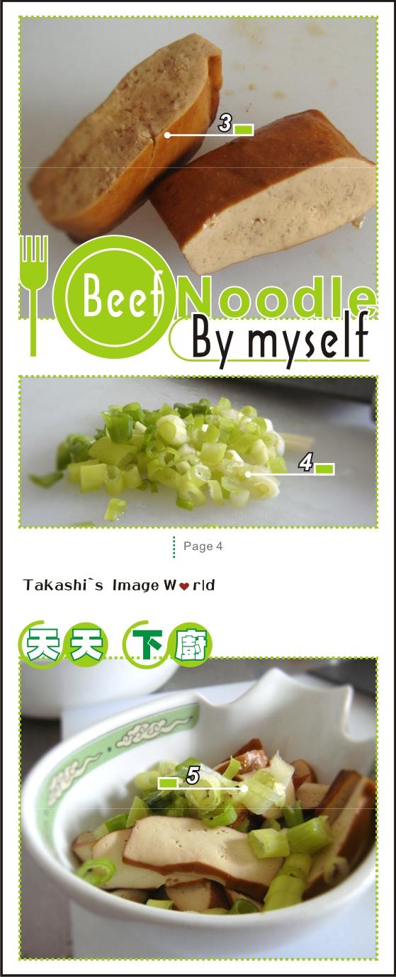 自煮-牛肉麵-4.JPG