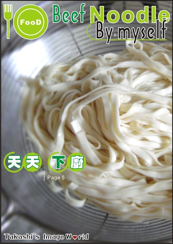 自煮-牛肉麵-5.JPG