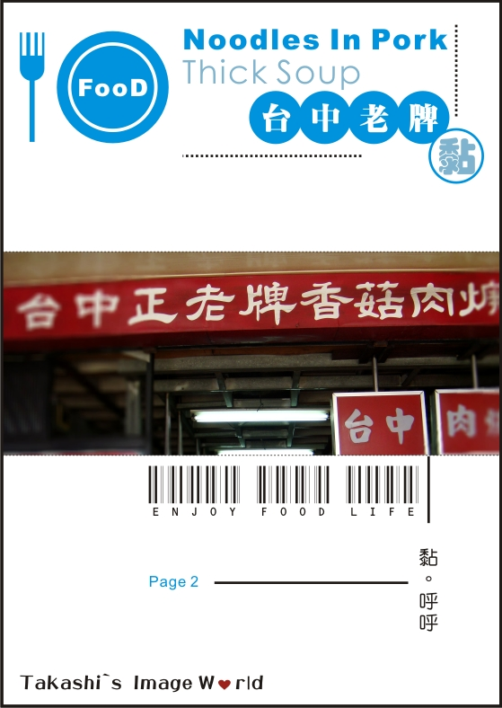 台中老牌肉羹麵-2.JPG