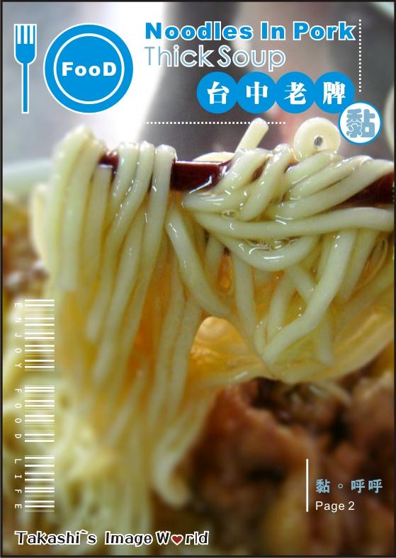 台中老牌肉羹麵-5.JPG