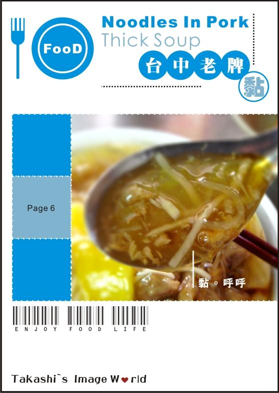 台中老牌肉羹麵-6.JPG