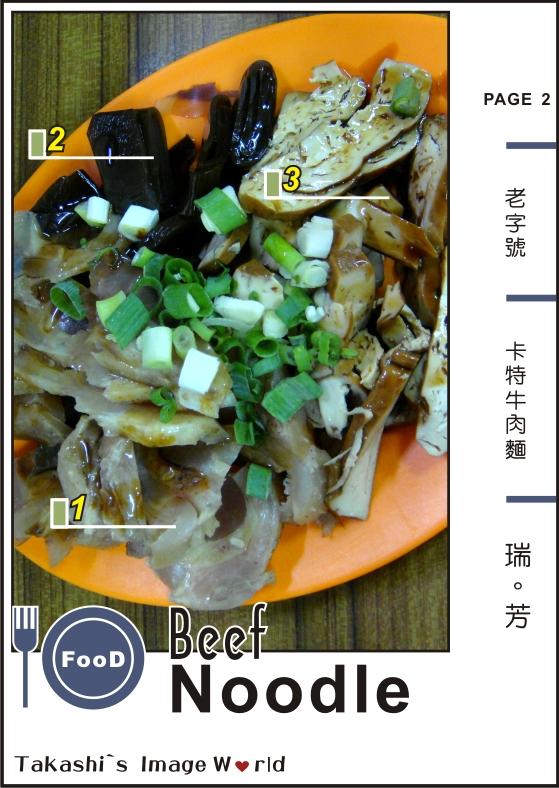 瑞芳牛肉麵-2.JPG