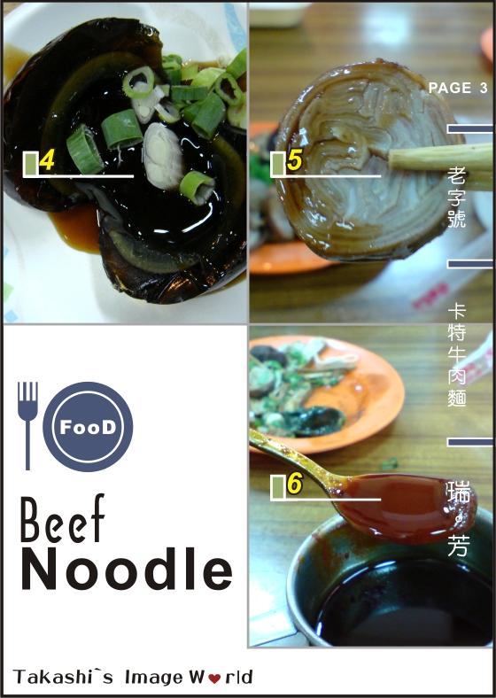瑞芳牛肉麵-3.JPG