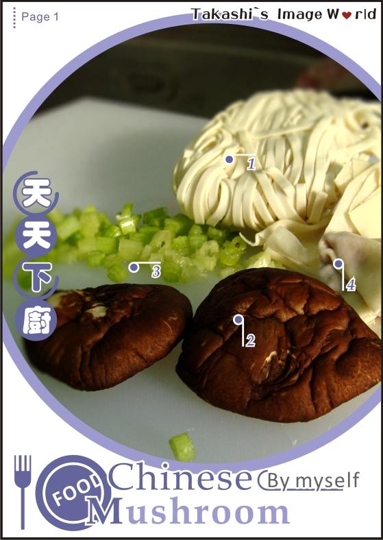 自己煮的香菇乾麵-1.JPG