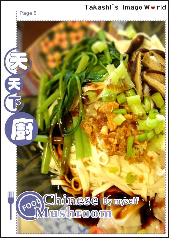 自己煮的香菇乾麵-5.JPG