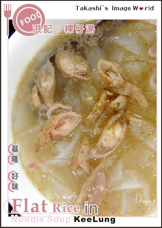 基隆粿仔湯-1.JPG